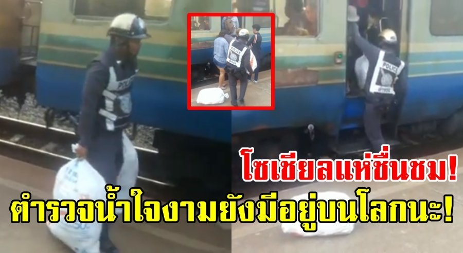 ตำรวจไทยน้ำใจงาม โลกโซเชียลแห่ชื่นชม! แม้จะปฏิบัติหน้าที่จนร่างกายอ่อนล้า แต่ยังมีน้ำใจให้ประชาชน!