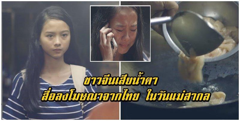 สื่อจีนเลือกลงโฆษณาไทยที่เผยแพร่เมื่อ 3ปีก่อนเนื่องในวันแม่สากล ก่อนได้รับคำชื่นชม ทำชาวจีนเสียน้ำตา