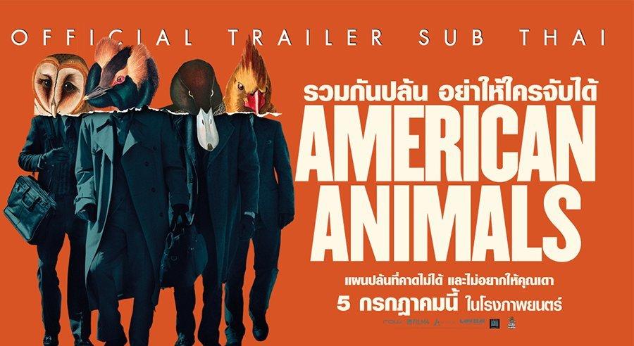 เผยตัวอย่างซับไทย ภาพยนตร์ดราม่าอาชญากรรม AMERICAN ANIMALS รวมกันปล้น อย่าให้ใครจับได้