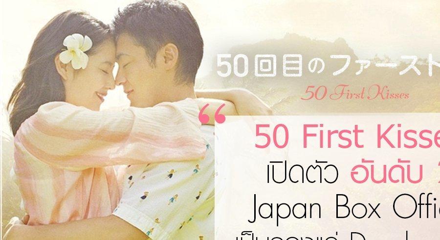 50 FIRST KISSES เปิดตัว ฮิตถล่มทลาย ในญี่ปุ่น ทำรายได้เป็นอันดับ 2 บนตาราง Box Office