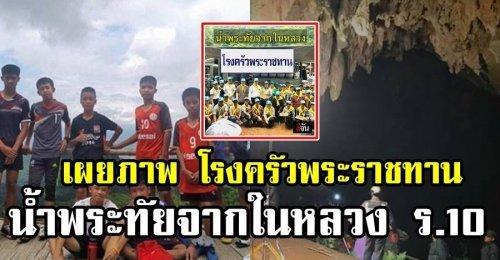น้ำพระทัยในหลวง ร.10 ส่งถึงถ้ำหลวงแล้ว! เปิดโรงครัวพระราชทาน ให้จนท.อิ่มท้อง เพื่อลุยค้นหาทีมหมูป่า!