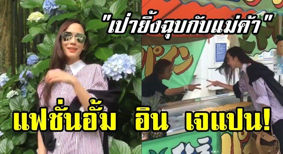 อั้ม พัชราภา ส่องแฟชั่นอินเจแปน - เล่นเป่ายิ้งฉุบกับแม่ค้าขายสับปะรด น่ารักโซคิ้วท์มากค่ะขุ่นแม่!