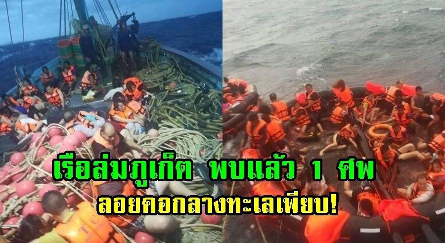 เรือล่มภูเก็ต พบแล้ว 1 ศพ สูญหาย-เจ็บ อีกเพียบ ลอยคอกลางทะเล โดนคลื่นยักษ์ซัด รอความช่วยเหลือ!