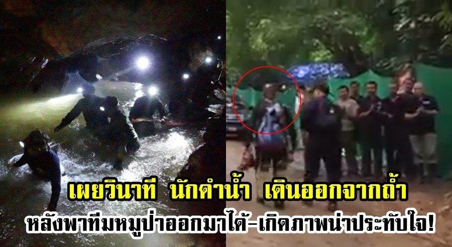 ถ้ำหลวง เผยวินาที นักดำน้ำช่วยหมูป่าออกจากถ้ำ คนรอบข้างยืนปรบมือเกลียว เป็นภาพที่น่าประทับใจมาก!