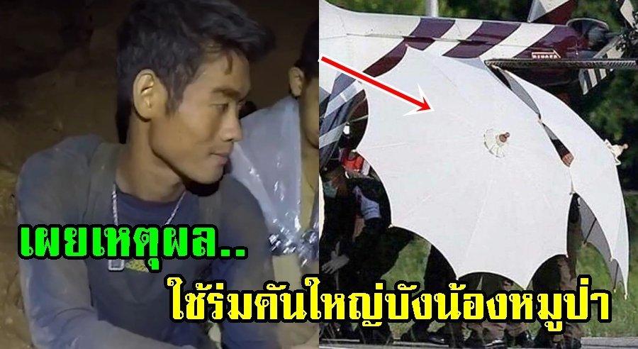 เผยเหตุผลที่แท้จริง!! ทำไมต้องใช้ร่มคันใหญ่บังน้องๆ หมูป่า หลังดราม่าหนักเอาร่มกันสื่อ มีที่มา!