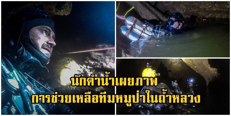 นักดำน้ำร่วมภารกิจช่วยทีมหมูป่า เผยภาพการช่วยเหลือภายในถ้ำหลวง สุดทรหด เสี่ยงชีวิตเพื่อพาตัวออกมา!