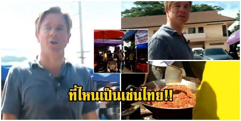 นักข่าว CNN ประทับใจ  อาหารเลี้ยงบรรดานักข่าวฟรีตลอดติดตามช่วยเหลือทีมหมูป่า ไลฟ์สดพาทัวร์ (คลิป)