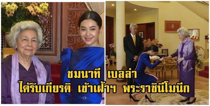 เบลล่า สุดปลาบปลื้ม ชมนาที ได้รับเกียรติ เข้าเฝ้าฯ พระราชินีโมนีก แห่งกัมพูชา (คลิป)