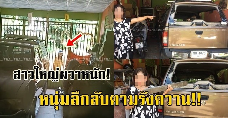 สาวใหญ่ถูกรังควานหนัก โดนชายปริศนาตามราวีไม่เลิก ทุบกระจกรถ-ขู่สาดน้ำกรด อยู่อย่างหวาดผวา!