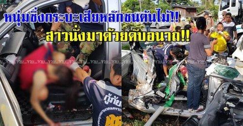 หนุ่มวัย 23 ซิ่งกระบะเสียหลักชนต้นไม้ พังยับทั้งคัน คนขับบาดเจ็บ ส่วนสาวที่มาด้วย ดับอนาถคารถ!!