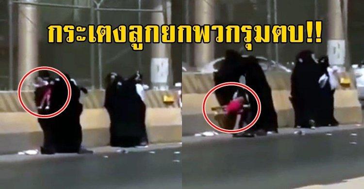 5 หญิงสาวชุดดำดวลเดือด ยกพวกรุมตบกลางถนน กระเตงลูกสู้ฟัดจนร่วงกระแทกพื้น (คลิป)