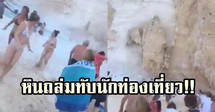 นักท่องเที่ยวหนีตาย นาทีหินถล่มชายหาด กรีดร้องสุดผวา วันพักผ่อนกลายเป็นวันตาย! (คลิป)