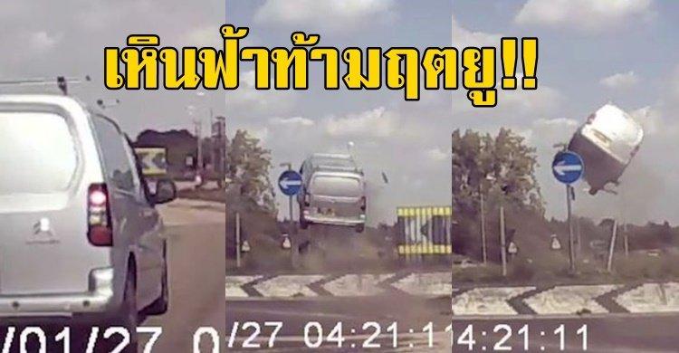 รถตู้ซิ่งลืมตาย เบรกไม่ทันพุ่งทะยานข้ามวงเวียน ทำไบค์เกอร์หนุ่มช็อคตาตั้ง!