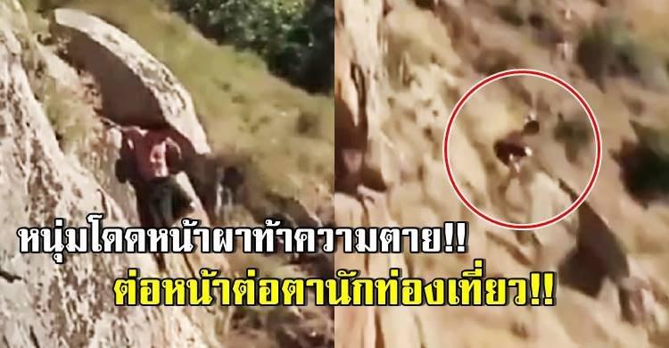 หนุ่มโดดหน้าผา ท้ามฤตยู ต่อหน้านักท่องเที่ยว ร่างกระแทก ก่อนตกน้ำ ไม่มีใครรู้ เป็นหรือตาย!! (คลิป)