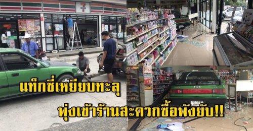 ลุงวัย 69 เข้าเกียร์ผิด ทำรถพุ่งทะยานชนร้านสะดวกซื้อ พังเสียหายยับเยิน!