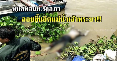 พบศพ เจ้าหน้าที่รัฐสภา ลอยขึ้นอืดผิวหนังเปื่อยยุ่ย ในแม่น้ำเจ้าพระยา หลังหายตัวไปครึ่งเดือน