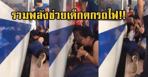 เด็กหญิงพลัดตกรางรถไฟ แม่ร้องขอความช่วยเหลือ ระดมกำลังปฏิบัติการช่วยชีวิต! (คลิป)