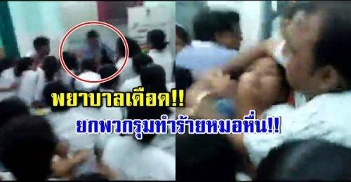 พยาบาลเดือด!! ยกพวกรุมทำร้าย-ทุบตี แพทย์หื่น หลังจับได้ ชอบลวนลามพยาบาลฝึกหัด (คลิป)