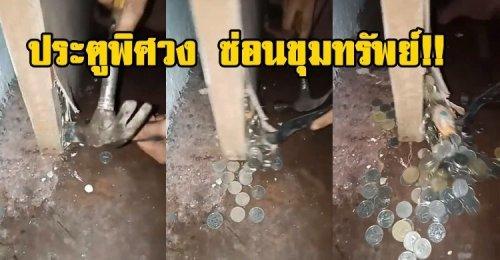 นาทีเจ้าของบ้าน แงะบานประตูไม้ค้นหาความจริง พบเหรียญเงินพรั่งพรู ความลับที่ซุกซ่อนมานาน!