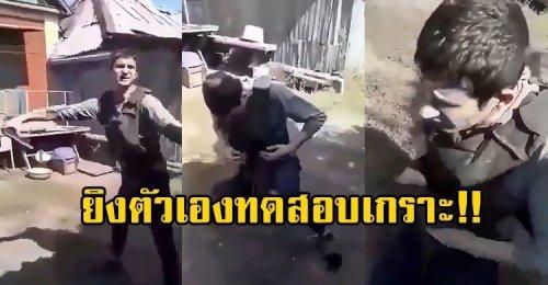 หนุ่มโชว์ทดสอบเกราะกันกระสุน ปืนพกจ่อยิงเผาขน ลงไปทรุดกับพื้น รอดไม่รอดมาดู!