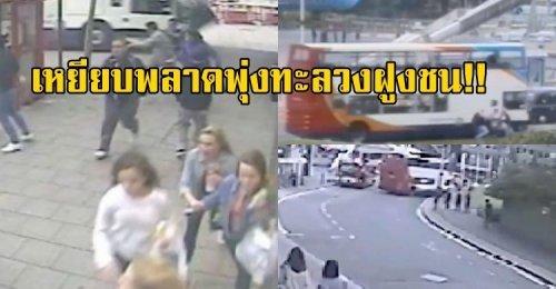 ลุงขับรถบัสเบลอหนัก นึกว่าคันเร่งเป็นเบรก เหยียบพุ่งทะลวงฝูงชน ยาย-หลานดับคาที่!
