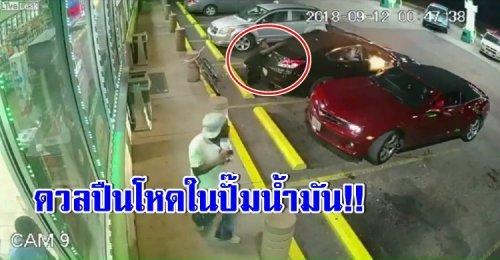 ดวลปืนสนั่น!! สองแก๊งเปิดฉากยิงกันสุดโหด กลางปั๊มน้ำมัน ผู้คนหนีตาย หลบลูกกระสุนชุลมุน (คลิป)