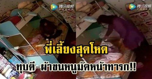พี่เลี้ยงสุดโหด จับทารกโยนไปมาบนเตียง ทุบตี-ผ้าขนหนูปิดหน้า รำคาญร้องไห้ไม่หยุด!
