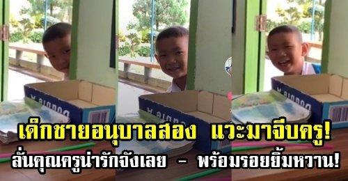เด็กอนุบาลสอง มาจีบคุณครูสาว ลั่นคุณครูน่ารักจังเลย พร้อมรอยยิ้มหวาน - ร้ายแต่เด็กเลยนะเนี่ย!