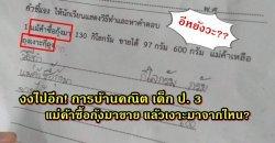 การบ้านเลข ป.3 พาชาวเน็ตเงิบอีกครั้ง! แม่ค้าซื้อกุ้งมา 130 กิโล แล้ว เงาะ มายังไง มาจากไหน?