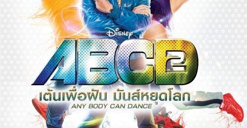 ABCD เต้นเพื่อฝัน มันส์หยุดโลก 2 ที่ช่อง 8 เสาร์นี้