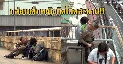 ตำรวจเข้าช่วยกล่อมนักเรียน ม.2 น้อยใจพ่อแม่ทะเลาะ ถูกครูดุ สะสมจนคิดสั้นโดดสะพาน (คลิป)