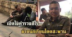 เปิดใจตำรวจฮีโร่ ช่วยกล่อมนักเรียนหญิงคิดสั้น ดูกันชัดๆ ทั้งหล่อและใจดี ความหวังของตำรวจไทย!
