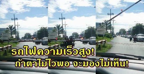 รถไฟความเร็วสูง เร็วที่สุดในประเทศไทย อยู่ที่นครศรีฯ วิ่งผ่านเพียงชั่วพริบตา! ทำเอาชาวบ้านเงิบ!