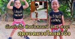 หนูน้อยวัย 2 ขวบ โชว์ลีลารำแม่ไม้มวยไทย คนแห่ดูเป็นแสน! พ่อแม่เผย ไม่เคยบังคับ น้องสนใจเอง!