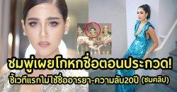 ชมพู่ อารยา เปิดชื่อตอนประกวดนางงาม ชี้โกหกชื่อจริง ไม่ใช้ชื่อ อารยา ปิดความลับเงียบเกือบ 20 ปีเต็ม!