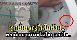 ผวาแรง! เด็ก 4 ขวบเข้าห้องน้ำ เจอหางดำๆในโถ่ส้วม ไปบอกพ่อเจองู พอกู้ภัยมาถึงเงิบไม่ใช่งู แต่เป็น..
