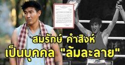 สมรักษ์ คำสิงห์ อดีตนักมวยเหรียญทอง โอลิมปิกคนแรกของไทย พร้อมภรรยา ถูกศาลสั่งเป็น บุคคลล้มละลาย