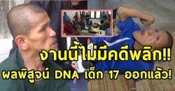 ฤาษีโปลิโอ พูดไม่ออก! ตำรวจเผย ผลพิสูจน์ DNA เด็ก 17 ต่อหน้าทั้งสองฝ่าย คราวนี้คดีไม่พลิกแน่นอน!