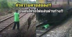 หนุ่มอินเดียใจกล้า ท้าความตายสยอง!! โชว์นอนให้รถไฟวิ่งผ่าน ลุ้นระทึก จะรอดไม่รอด!! (คลิป)