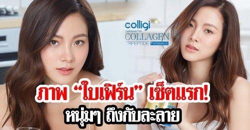 ส่อง! ความสวย ออร่า ใบเฟิร์น พิมพ์ชนก พรีเซ็นเตอร์ ตัวใหม่ Colligi Collagen
